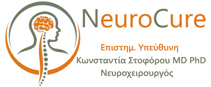 NEUROSURGERY ΝΕΥΡΟΧΕΙΡΟΥΡΓΙΚΗ NEUROCHIRURGE NEUROCURE STOFOROU